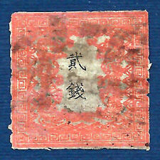 JAPAN Feb. 1872 Issue Scott #7 Dragon Series 2 Sen Vermilion Classic Stamp