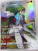 Pokemon card SM11b 057/049 CHR Gallade Wally MINT Japanese