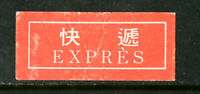 China PRC Stamps # Express Labels rare inverted
