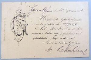 Judaika - Vorläufer Glückwunschkarte 1886 (!!) - Anlass aus dem Text geschlossen
