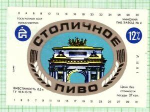 BELARUS,USSR Minsk Brewery No.2 Stolichnoe - beer label B103 068