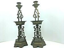 Pair of Antique Solid Brass Chinese Candlestick Candle Holder