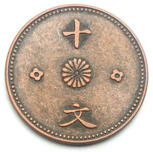 CHINA REPUBLIC 10 CASH 1900s OLD COIN TO IDENTIFY