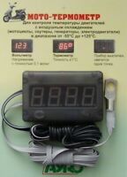 Thermometer - voltmeter for air-cooled engines scooter, ATV AURO