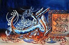 Oil On Canvas Individual Islamic Calligraphy - Darood Sharif - SNF24360053