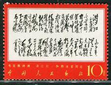PR China Stamp 1967 W7-3 Man Jiang Hong  Perfect Unused