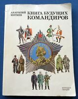 1988 Book of Future Commanders Russian USSR Soviet Military Illustrated Book Old