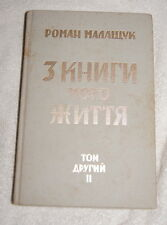 From the Book of My Life, Vol II by Roman Malaschuk 1988 Ukrainian language