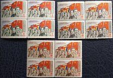 RUSSIA SOWJETUNION 1950 1491-93 Typ II 4er Socialist People Flags Flaggen MNH