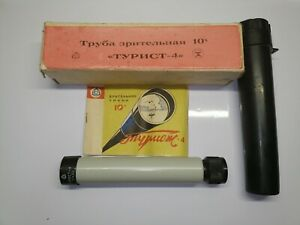 Telescope tube TOURIST-4 10x30 USSR LZOS 1983 Rare color Beige