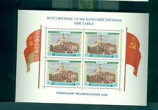 Russia/USSR 1955 Agricultural Fair  SS SC# 1772a SCV $15.00 Mint, see scans.