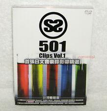 SS501 Music Clip Vol.1 Taiwan Ltd DVD (Chinese-sub.) Kokoro LUCKY DAYS