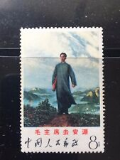 1968 PRC China W12 SC 998, Mao Goes to Anyuan - MNH Genuine Original
