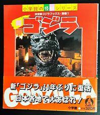 1985 VINTAGE ANIME MONSTERS GODZILLA JAPAN BOOK POPY CHOGOKIN BANDAI MEGA RARE!!