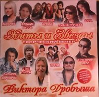 Leps Russo Tutsi Valeria Zara Kirkorov - Russian Movies Music CD Best Songs
