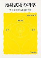 Self Defense Martial Arts Bujutsu Karate Jiu-Jitsu Jujutsu Science Japanese Book