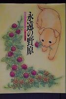 JAPAN Mieko Osaka Illustrations: Eien no Nohara (Art Book)
