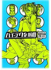 Final Fantasy 7 VII doujinshi Tseng x Rufus High Tech N