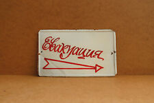Old Vintage Enameled Sign Plate Board Plaque EVACUATION Authentic CYRILLIC 1950s