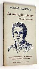 Kostas Valetas LA MURAGLIA CINESE ED ALTRI RACCONTI 1981 Antigruppo Siciliano