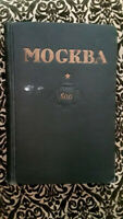 1947 МОСКВА. Очерки из Истории Великого Города; MOSCOW History- Lopatin; RUSSIAN