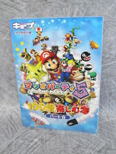 MARIO PARTY 5 Booklet Guide Famitsu Game Cube Advance Book 2003