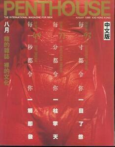 Penthouse Hong Kong magazine Asian Chinese August 1989