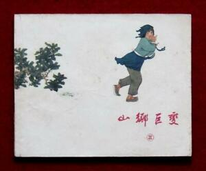 Shanghai Chinese Comic 山乡巨变 Book 3, 1964 !!!