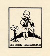 "Antoine de Saint - Exupery ""The Little Prince""  Ex libris by I. Philipchenko"