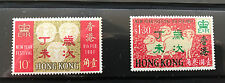 Hong Kong Stamps 1967 Lunar Year of the Ram complete set MNH Excellent