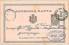 SERBIA - Postal Stationery HIGGINGS & GAGE # P23 - 1886