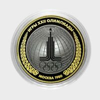 Coin 10 rubles  Moscow 1980 22 Olympic Games Russia