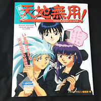 Tenchi the Movie Tenchi Muyo in Love Guide Book 1996 | JAPAN  Anime Film Art