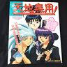 Tenchi the Movie: Tenchi Muyo in Love Guide Book 1996 / Japan Anime Art