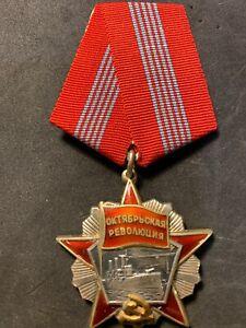 Soviet Order of the October Revolution, Serial #59279