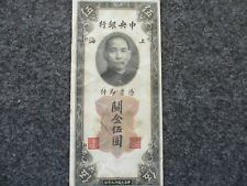 Nationalist Chinese Five Customs Gold Units from The Central Bank of China