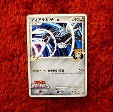 POKEMON CARD 2009 DIALGA JAPANESE MOVIE PROMO SP 016/022M RARE MINT