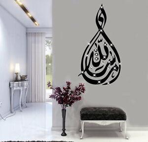 Masha Allah Islamic Wall Art, Islamic Wall Stickers Decals Murals Calligraphy