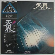 KITARO - Ten Kai, Astral Trip - LP - Zen - ZEN-1001 - 1978 - Electro - Japan