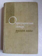 Dictionnaire orthographique de la langue Russe. En Russe. 104 000 mots