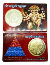Hindu Gold Coin Card Hanuman Sri Shri Panchmukhi Pocket Yantra Evil Spirits ATM