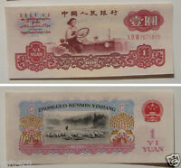 CHINA 1960 1 YUAN With Ancient Coin Watermark #7671815