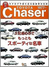 Toyota Chaser All Models Catalog Archive Data Book