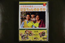 Japanese Drama NTV Drama Special 2014 Hana-chan No Misoshiru DVD English Sub