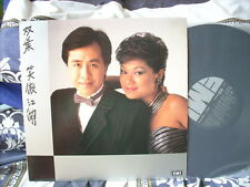 a941981 Frances Johnny Yip  Ip EMI Lp 葉麗儀 葉振棠 笑傲江湖