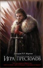 Джордж Мартин - Игра престолов, A Game of Thrones by George Martin (in Russian)