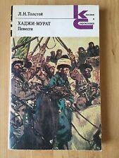 "Old Russian Book Leo Tolstoy ""Hadji Murad. Tale"" Classics 1980 Vintage Толстой"