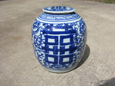 Antique Chinese export porcelain ginger jar double joy blue white 9x8.5in #7096