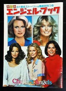 1979 Charlie's Angels Farrah Fawcett Kate Jackson Jaclyn Smith Book MEGA RARE!!!