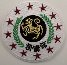 Martial Arts Embroidered Sew On Uniform Patch Golden Lion